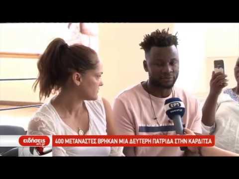 400 μετανάστες βρήκαν μια δεύτερη πατρίδα στην Καρδίτσα | 1/10/2019 | ΕΡΤ