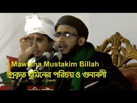 Video Bangla New Waz 2017 Mawlana Mustakim Billah প্রকৃত মুমিনের পরিচয় ও গুনাবলী download in MP3, 3GP, MP4, WEBM, AVI, FLV January 2017