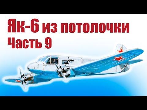Самолеты на радиоуправлении.  Як-6. Часть 9 | Хобби Остров.рф (видео)