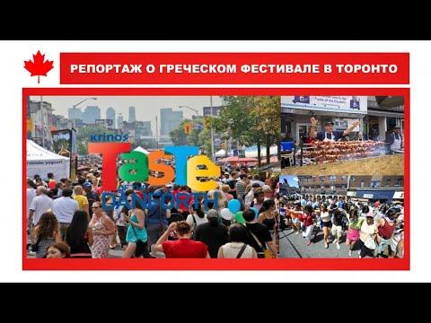 Греческий фестиваль в Торонто