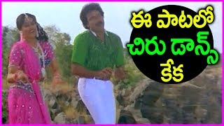 Video Chamak Chamak Cham Full Song - Original Version | Kondaveeti Donga Movie | Chairanjeevi MP3, 3GP, MP4, WEBM, AVI, FLV Mei 2018