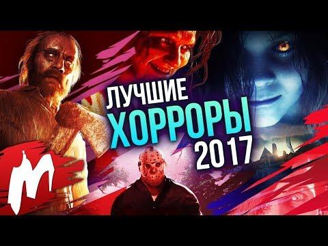 Лучшие ХОРРОРЫ 2017   Итоги года - игры 2017   Игромания