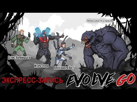 Экспресс-запись стрима по Evovle (22.07.2016) [Экспресс-шоу]