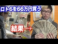 Bought  660 000 Worth Of Lottery Tickets Loto6