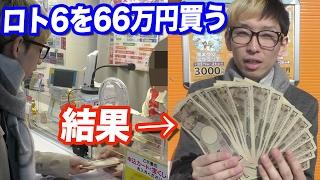 Video Bought ¥660,000 worth of lottery tickets (Loto6) MP3, 3GP, MP4, WEBM, AVI, FLV Juli 2018