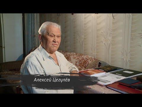 Алексей Цегулев. Выпуск 26.11.19
