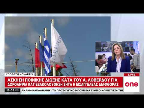 Video - ΚΙΝΑΛ για δίωξη σε Λοβέρδο: Ακόμη ένα κομμάτι στο παζλ της σκευωρίας - Η αλήθεια θα λάμψει