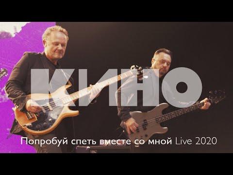 Музыканты «Кино» представили новый видеоклип с архивными записями из Киева