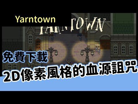 《PC遊戲》 Yarntown ► 《血源詛咒》變成2D像素版本啦!遊戲不用花錢就可以下載  | Itch.io | 薄荷貓❤