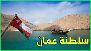 معلومات عن سلطنة عمان 2020 | دولة تيوب 🇴🇲