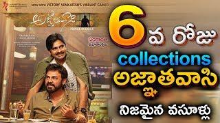 Video Agnyaathavasi SIXTH Day Box Office COLLECTIONS Report | Pawan Kalyan | Keerthy Suresh | Trivikram MP3, 3GP, MP4, WEBM, AVI, FLV Januari 2018
