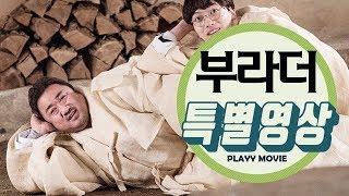 Nonton           The Bros   2017                                    Playymovie Film Subtitle Indonesia Streaming Movie Download