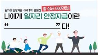 2020 일자리 안정자금 수혜 후기 공모전 홍보영상