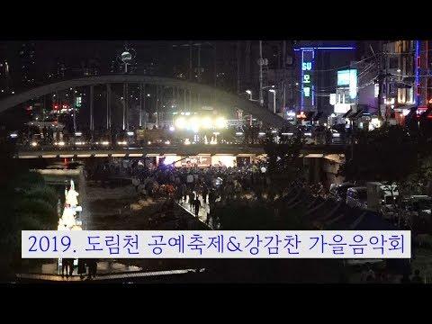 2019. 도림천 공예축제&강감찬 가을음악회 이미지