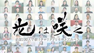 花は咲く / 花は咲くプロジェクト【全国100人で歌うチャリティリモートアカペラ】