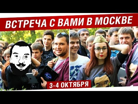 Встреча в Москве и Игромир 2015