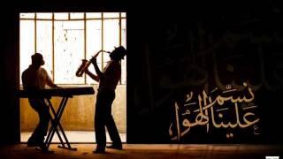 Nassam Alayna Al Hawa Fayrouz (cover Track) نسم علينا الهوى