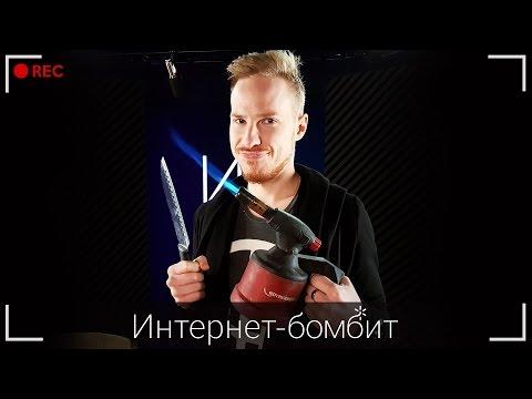 Слёзы по \Шерлоку\ и разогретый нож — Интернет-бомбит [RЕС] - DomaVideo.Ru
