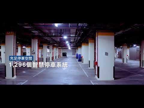 讓世界走進台灣‧看見台灣─南港展覽館2館啟用落成(設施篇)