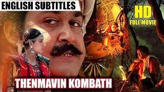 Video Thenmavin Kombath Movie with English Subtitles | Mohanlal, Shobana, Nedumudi Venu MP3, 3GP, MP4, WEBM, AVI, FLV Januari 2019