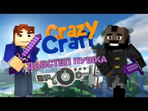 Minecraft - CrazyCraft #5 - ДАБСТЕП ПУШКА
