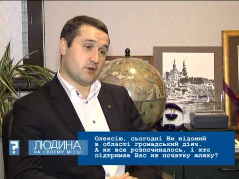 Людина на своєму місці Олексій Гаврилов
