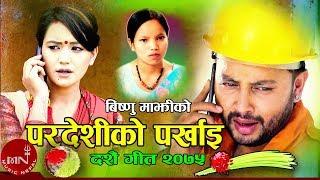 Pardeshiko Parkhai - Bishnu Majhi, Khemraj BK & Hari DK