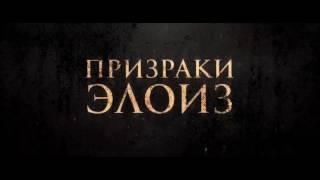 Nonton Призраки Элоиз (Eloise), 2017 Трейлер HD - с 23 февраля в кино Film Subtitle Indonesia Streaming Movie Download