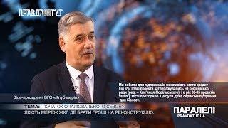 «Паралелі»  Олександр Мазурчак : Початок опалювального сезону