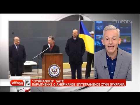 ΗΠΑ: «Αναταράξεις» από το «Ουκρανία-gate» – Κλήτευση Μ. Πομπέο ενώπιον της Βουλής | 28/09/2019 | ΕΡΤ