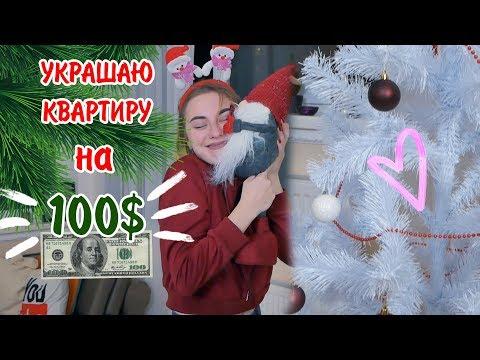 Украшаю квартиру на Новый Год на 100$ (видео)