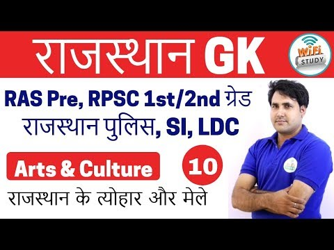 Video 8:00 PM | Rajasthan Arts and Culture by Dewanda Sir | Day-10 | राजस्थान के त्योहार और मेले download in MP3, 3GP, MP4, WEBM, AVI, FLV January 2017