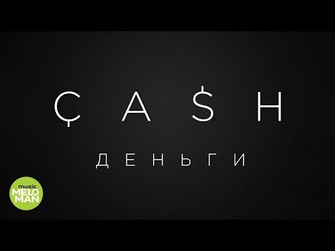 CASH - Деньги (Official Audio 2018)