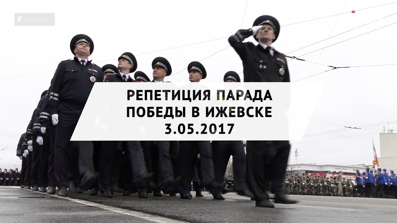 Репетиция парада Победы в Ижевске 3 мая