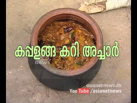 കപ്പളങ്ങ കറി അച്ചാര് :Asianet News Cookery Show