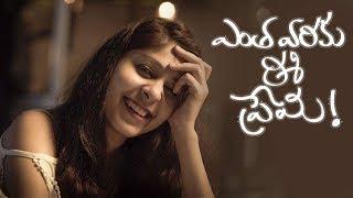 Entha Varaku E Prema Telugu Short Film 2017