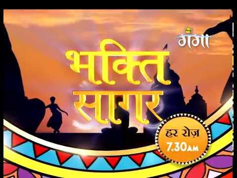 Video Bhakti Bhajan Special Program - बिग गंगा - Bhakti Ke Sagar - रोज सुबह 7:30 AM download in MP3, 3GP, MP4, WEBM, AVI, FLV January 2017