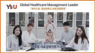 의료경영학과