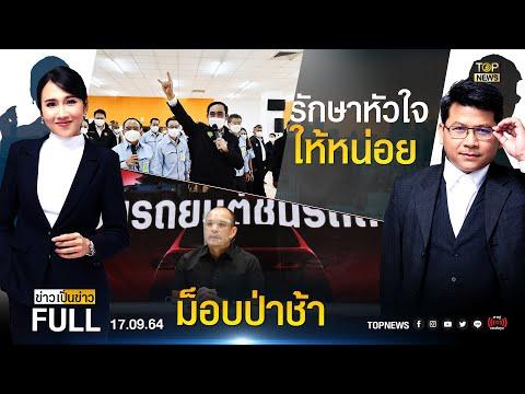 ข่าวเป็นข่าว | 17 ก.ย. 64 | FULL | TOP NEWS