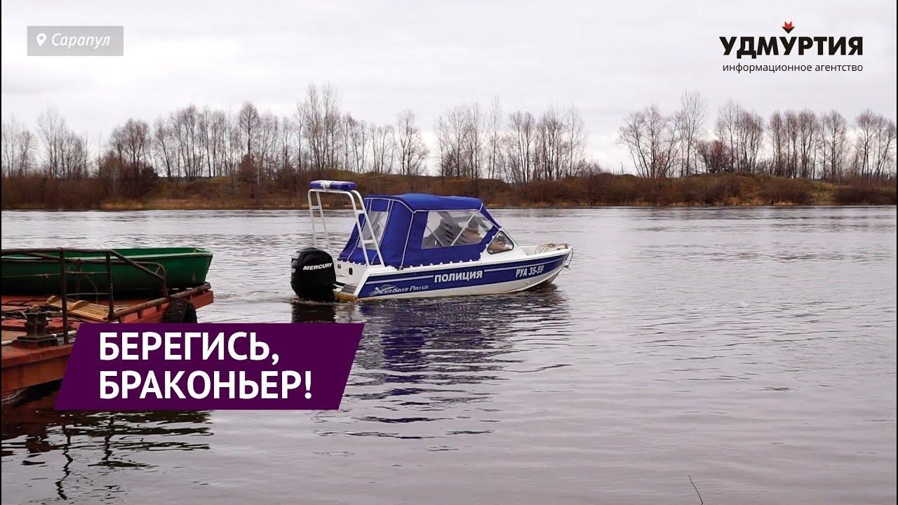 Транспортная полиция на страже порядка рек и озер Удмуртии