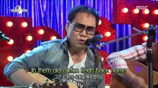 [RADIO STAR] 라디오스타 - C'est Si bon sung 'Cotton Fields' 쎄시봉의 기타와 함께하는 'Cotton Fields' 20150826, MBCentertainment,radiostar