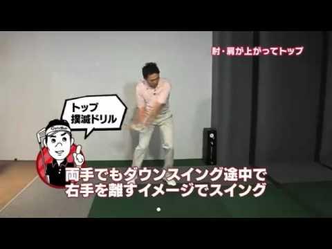 Video of 植村啓太のトップ撲滅 -簡単ゴルフレッスン動画-