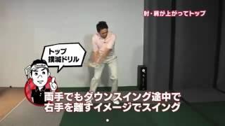 植村啓太のシャンク撲滅 -簡単ゴルフレッスン動画- YouTubeビデオ