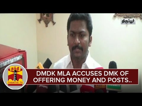 DMDK-MLA-accuses-DMK-of-offering-Money-and-Important-Posts-Thanthi-TV