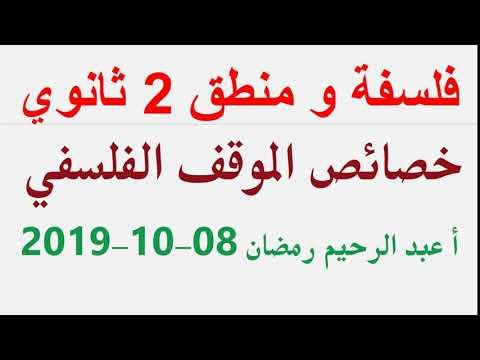 فلسفة و منطق 2 ثانوي ( خصائص الموقف الفلسفي ) أ عبد الرحيم رمضان 08-10-2019