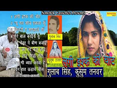Video Lagi Ishq Ki Chot || लगी ईश्क की चोट  || Haryanvi Super Hits Songs By Gulab Singh download in MP3, 3GP, MP4, WEBM, AVI, FLV January 2017