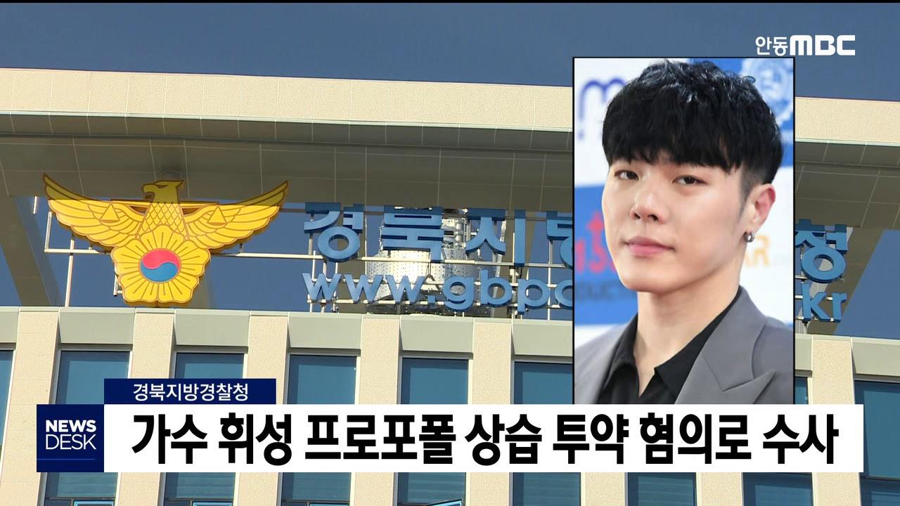 가수 휘성 프로포폴 상습 투약 혐의로 수사