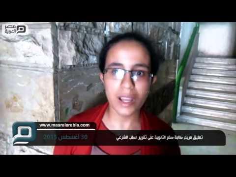 بالفيديو .. تعليق مريم طالبة صفر الثانوية على تقرير الطب الشرعي
