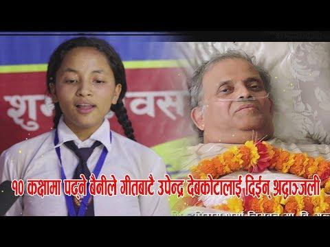 (१० कक्षामा पढ्ने बैनीले गीत बाटै उपेन्द्र देवकोटालाई श्रदान्जली दिइन || Rip Upendra Devkota - Duration: 4 minutes, 10 seconds.)