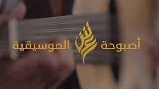 كليب وطني الحبيب | أداء فرقة #جامعةـالطائف الموسيقية |